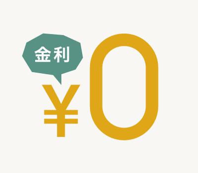 金利は0円!